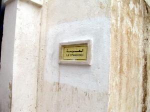 Panneau Ghriba du Kef