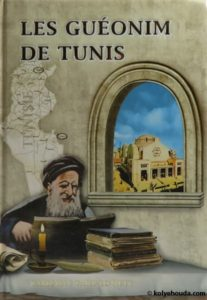 LES GUEONIM DE TUNIS