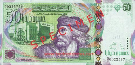 Portrait d'Ibn Rachik sur le billet de cinquante dinars tunisiens mis en circulation le 25 juillet 2009