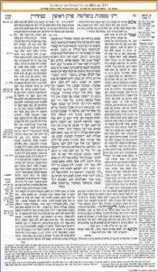 Page 13b du traité Sanhédrin : le commentaire de Rabbenou Hananel se trouve dans la marge extérieure (droite) de la page et se poursuit dans la marge inférieure