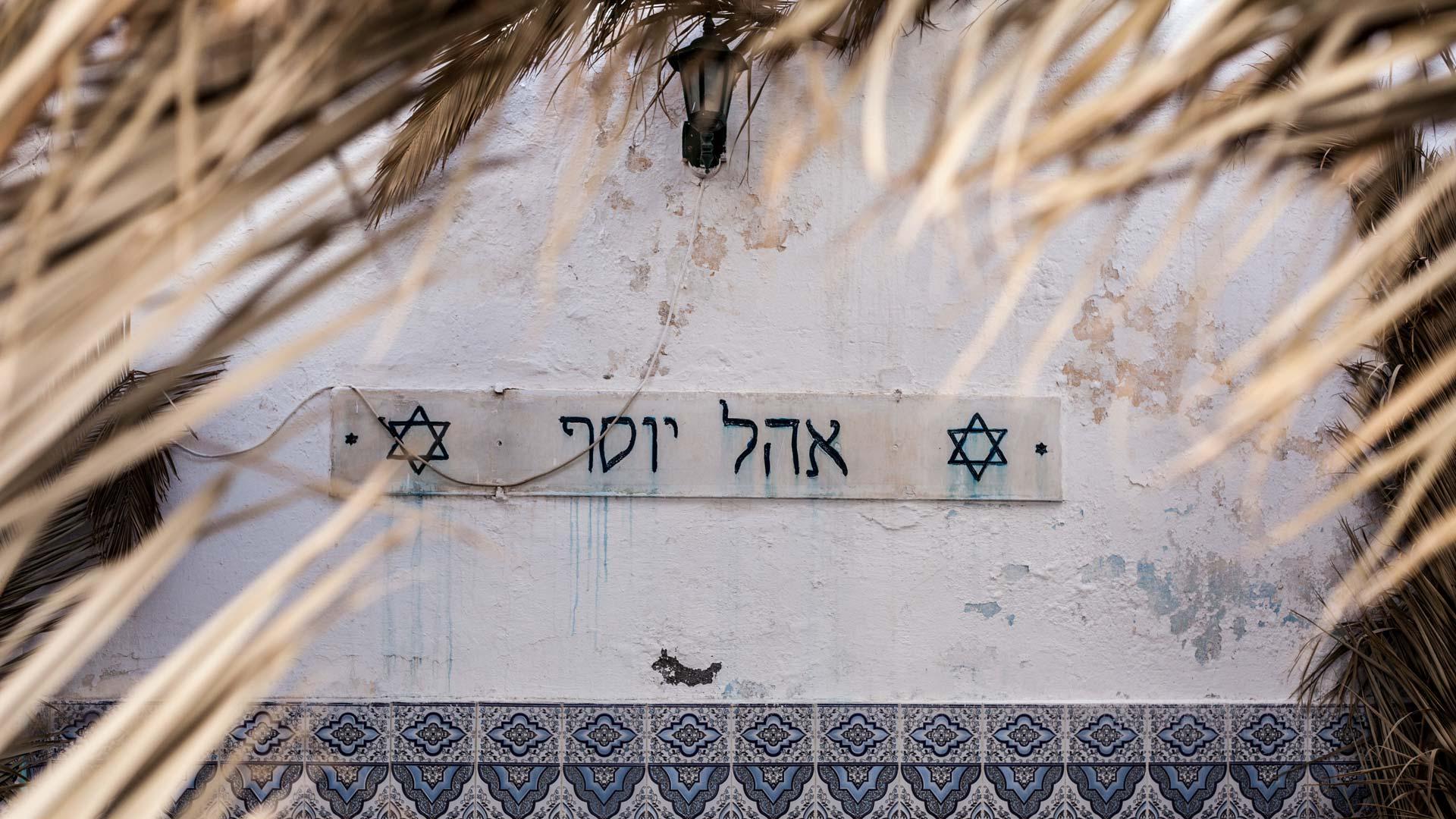La synagogue Keter Torah à SOUSSE en mai 2006. (Cliché H.C.Pérez)